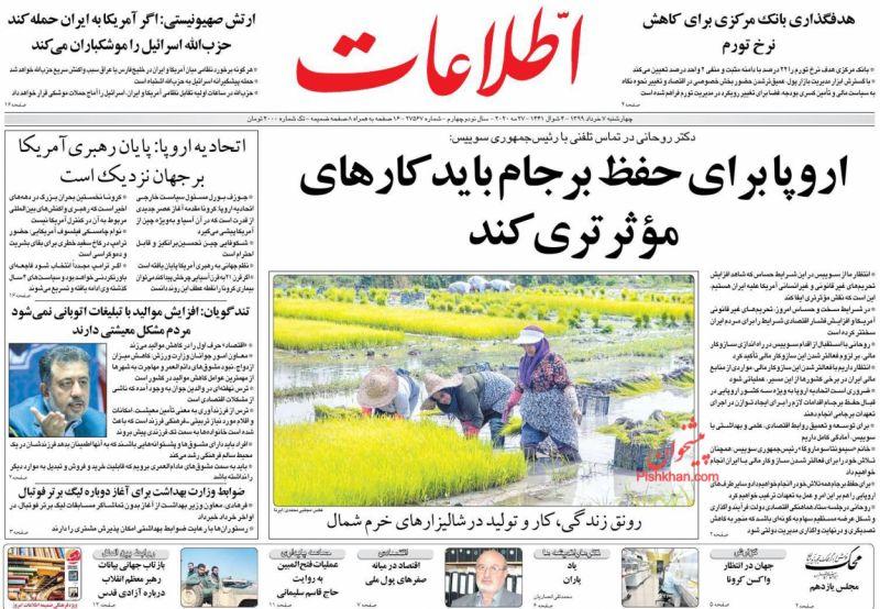 عناوین اخبار روزنامه اطلاعات در روز چهارشنبه ۷ خرداد