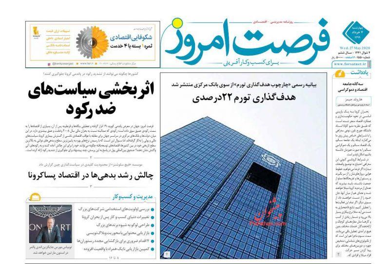 عناوین اخبار روزنامه فرصت امروز در روز چهارشنبه ۷ خرداد