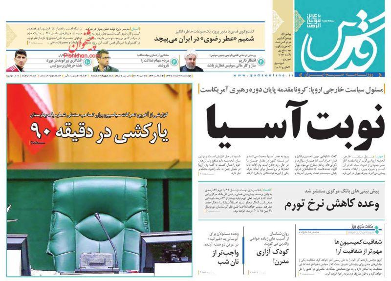 عناوین اخبار روزنامه قدس در روز چهارشنبه ۷ خرداد
