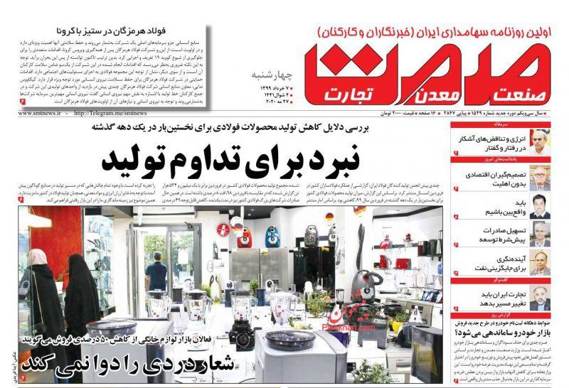 عناوین اخبار روزنامه صمت در روز چهارشنبه ۷ خرداد