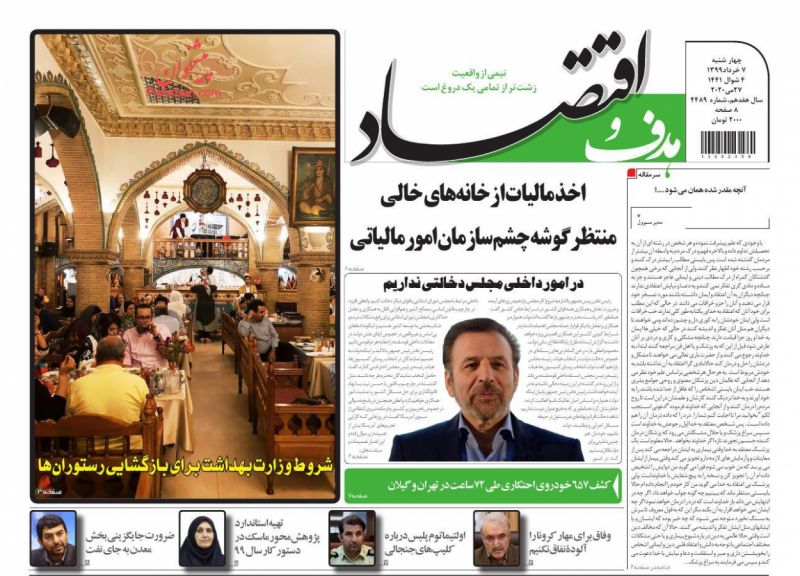 عناوین اخبار روزنامه هدف و اقتصاد در روز چهارشنبه ۷ خرداد