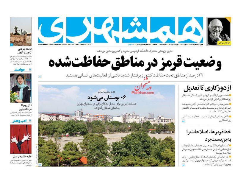 عناوین اخبار روزنامه همشهری در روز چهارشنبه ۷ خرداد