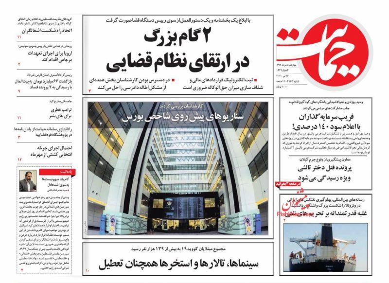 عناوین اخبار روزنامه حمایت در روز چهارشنبه ۷ خرداد