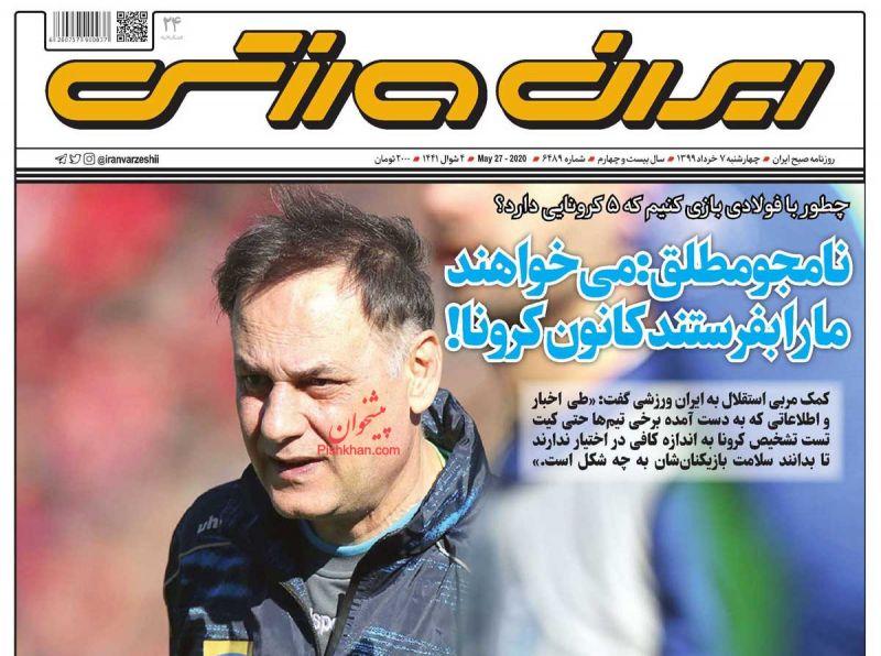 عناوین اخبار روزنامه ایران ورزشی در روز چهارشنبه ۷ خرداد