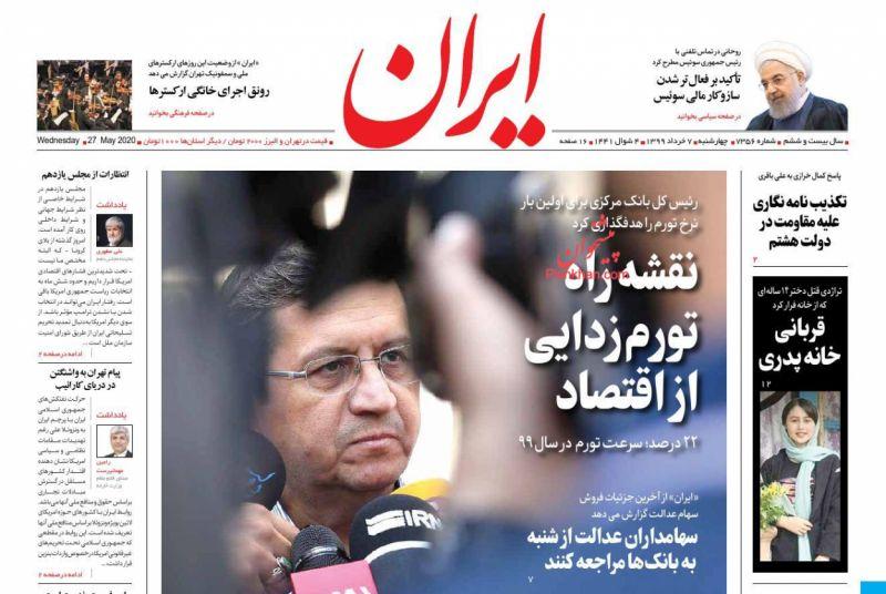 عناوین اخبار روزنامه ایران در روز چهارشنبه ۷ خرداد