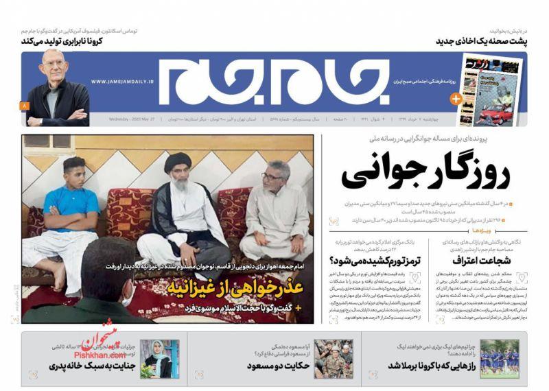 عناوین اخبار روزنامه جام جم در روز چهارشنبه ۷ خرداد