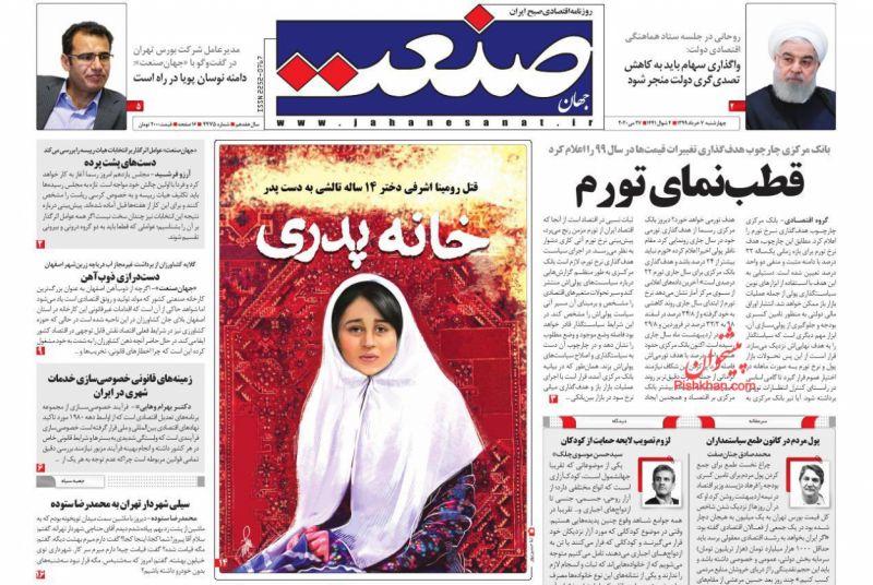 عناوین اخبار روزنامه جهان صنعت در روز چهارشنبه ۷ خرداد