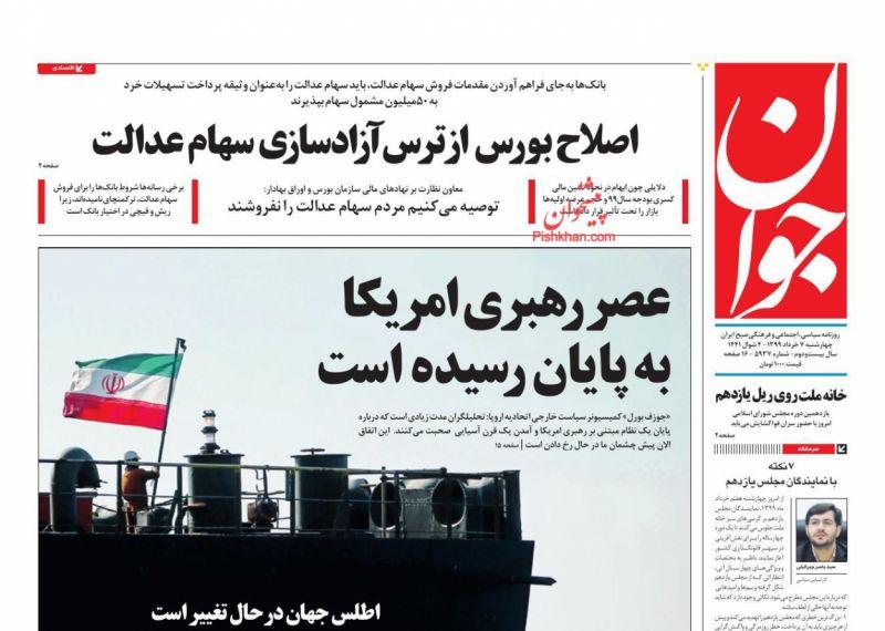 عناوین اخبار روزنامه جوان در روز چهارشنبه ۷ خرداد