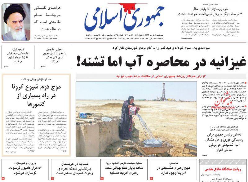 عناوین اخبار روزنامه جمهوری اسلامی در روز چهارشنبه ۷ خرداد