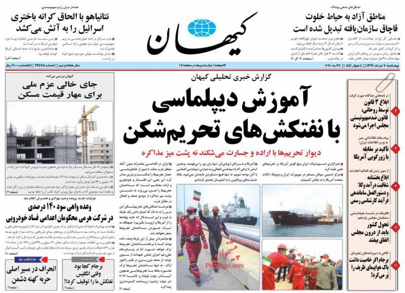 عناوین اخبار روزنامه کيهان در روز چهارشنبه ۷ خرداد