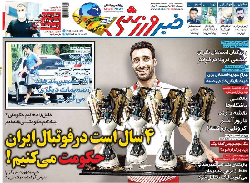 عناوین اخبار روزنامه خبر ورزشی در روز چهارشنبه ۷ خرداد