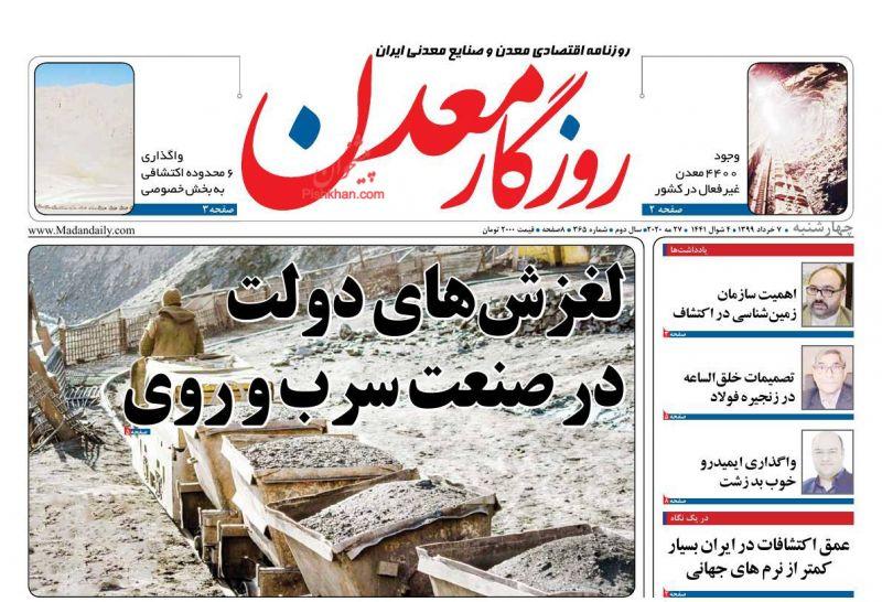 عناوین اخبار روزنامه روزگار معدن در روز چهارشنبه ۷ خرداد
