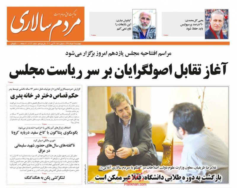 عناوین اخبار روزنامه مردم سالاری در روز چهارشنبه ۷ خرداد