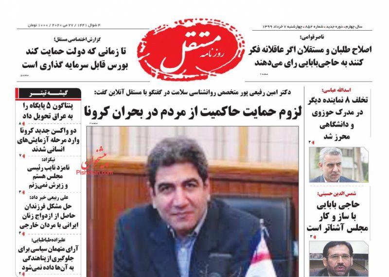 عناوین اخبار روزنامه مستقل در روز چهارشنبه ۷ خرداد