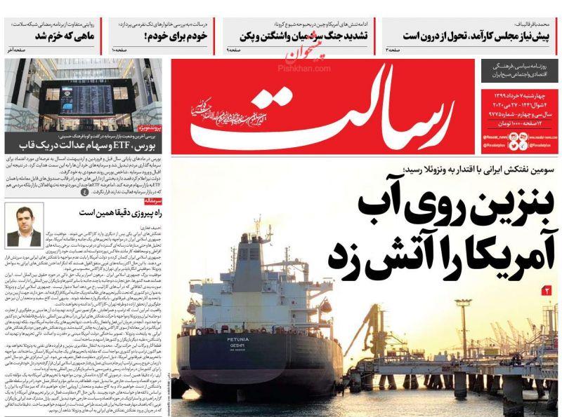 عناوین اخبار روزنامه رسالت در روز چهارشنبه ۷ خرداد