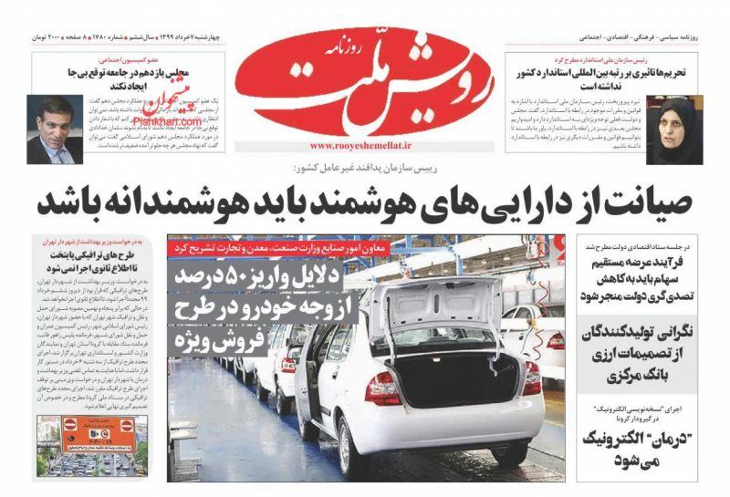 عناوین اخبار روزنامه رویش ملت در روز چهارشنبه ۷ خرداد