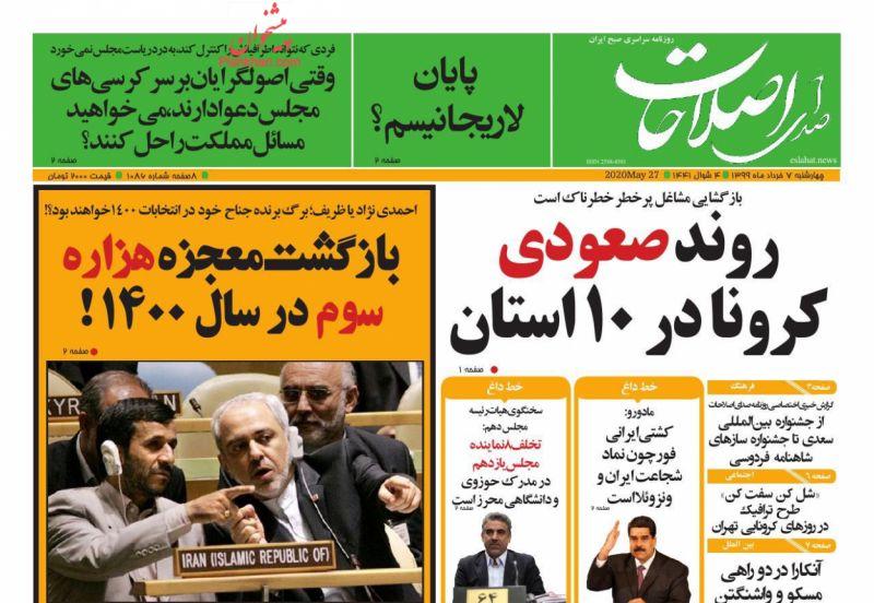 عناوین اخبار روزنامه صدای اصلاحات در روز چهارشنبه ۷ خرداد