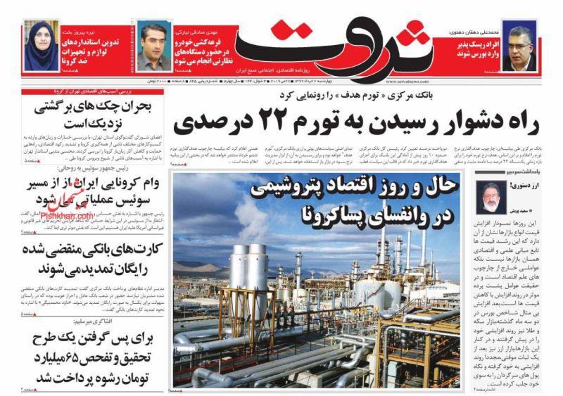 عناوین اخبار روزنامه ثروت در روز چهارشنبه ۷ خرداد