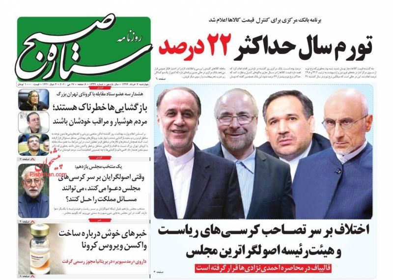 عناوین اخبار روزنامه ستاره صبح در روز چهارشنبه ۷ خرداد