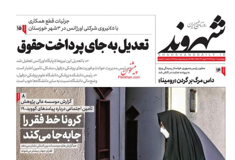 عناوین اخبار روزنامه شهروند در روز چهارشنبه ۷ خرداد