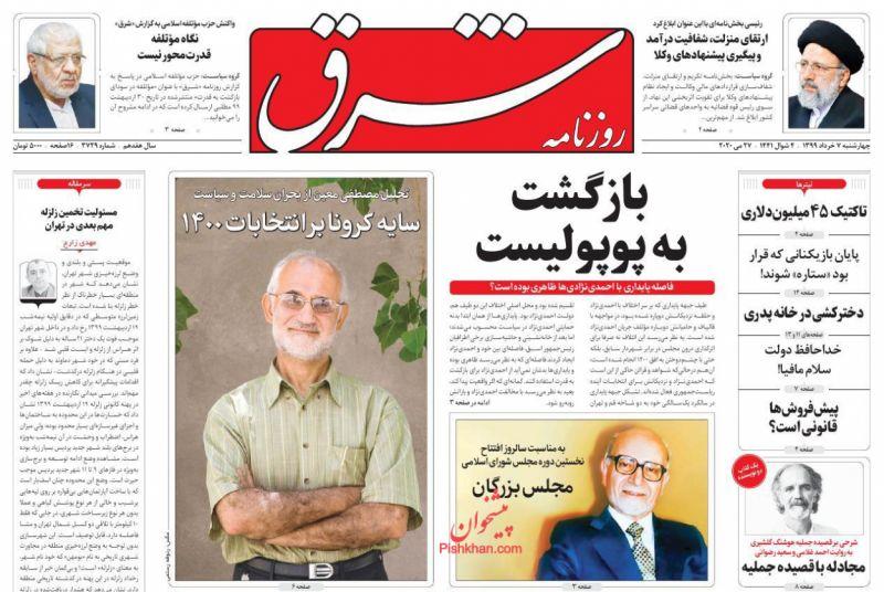 عناوین اخبار روزنامه شرق در روز چهارشنبه ۷ خرداد