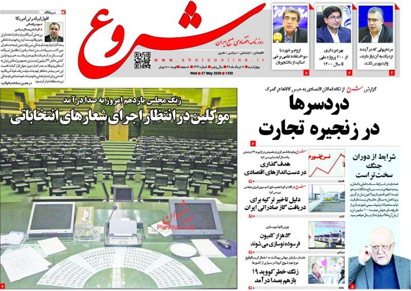 عناوین اخبار روزنامه شروع در روز چهارشنبه ۷ خرداد