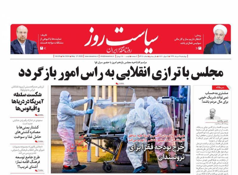 عناوین اخبار روزنامه سیاست روز در روز چهارشنبه ۷ خرداد