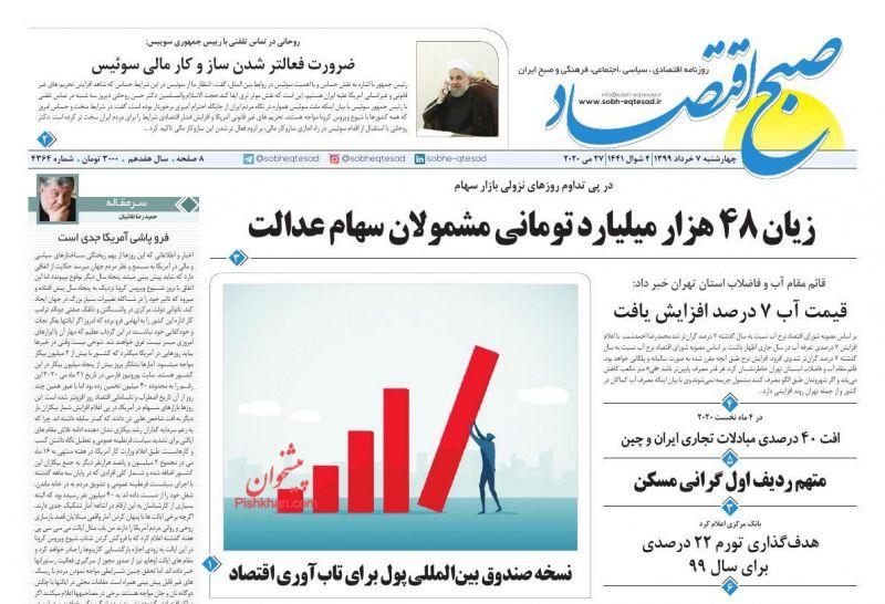 عناوین اخبار روزنامه صبح اقتصاد در روز چهارشنبه ۷ خرداد