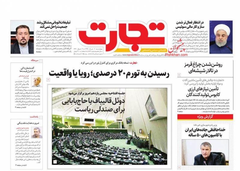 عناوین اخبار روزنامه تجارت در روز چهارشنبه ۷ خرداد
