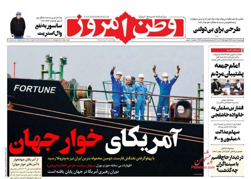 عناوین اخبار روزنامه وطن امروز در روز چهارشنبه ۷ خرداد