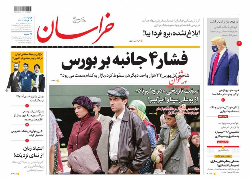 عناوین اخبار روزنامه خراسان در روز چهارشنبه ۷ خرداد
