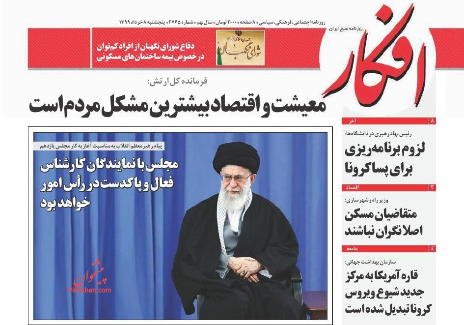 عناوین اخبار روزنامه افکار در روز پنجشنبه ۸ خرداد