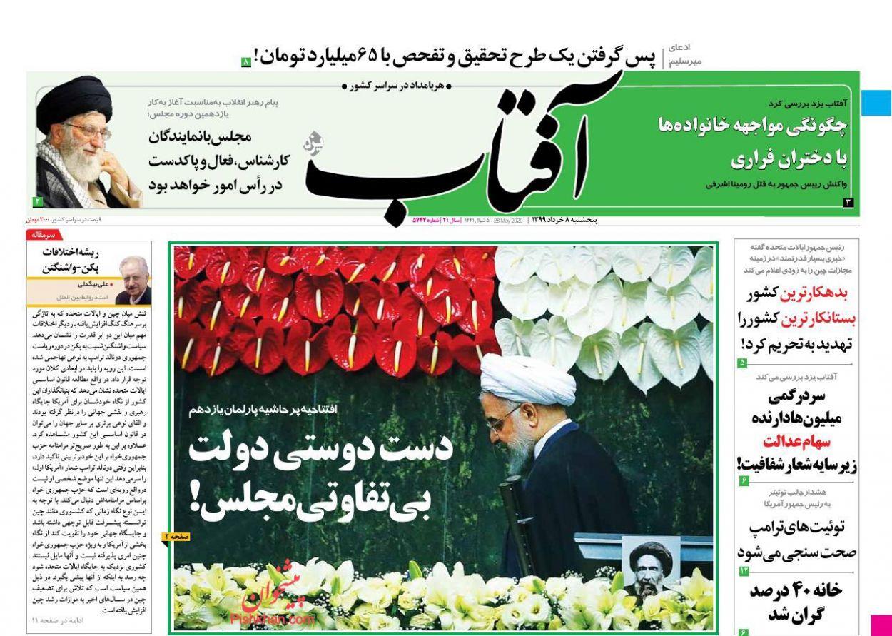 عناوین اخبار روزنامه آفتاب یزد در روز پنجشنبه ۸ خرداد