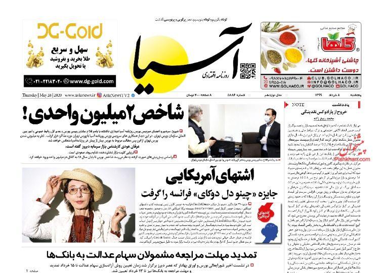 عناوین اخبار روزنامه آسیا در روز پنجشنبه ۸ خرداد