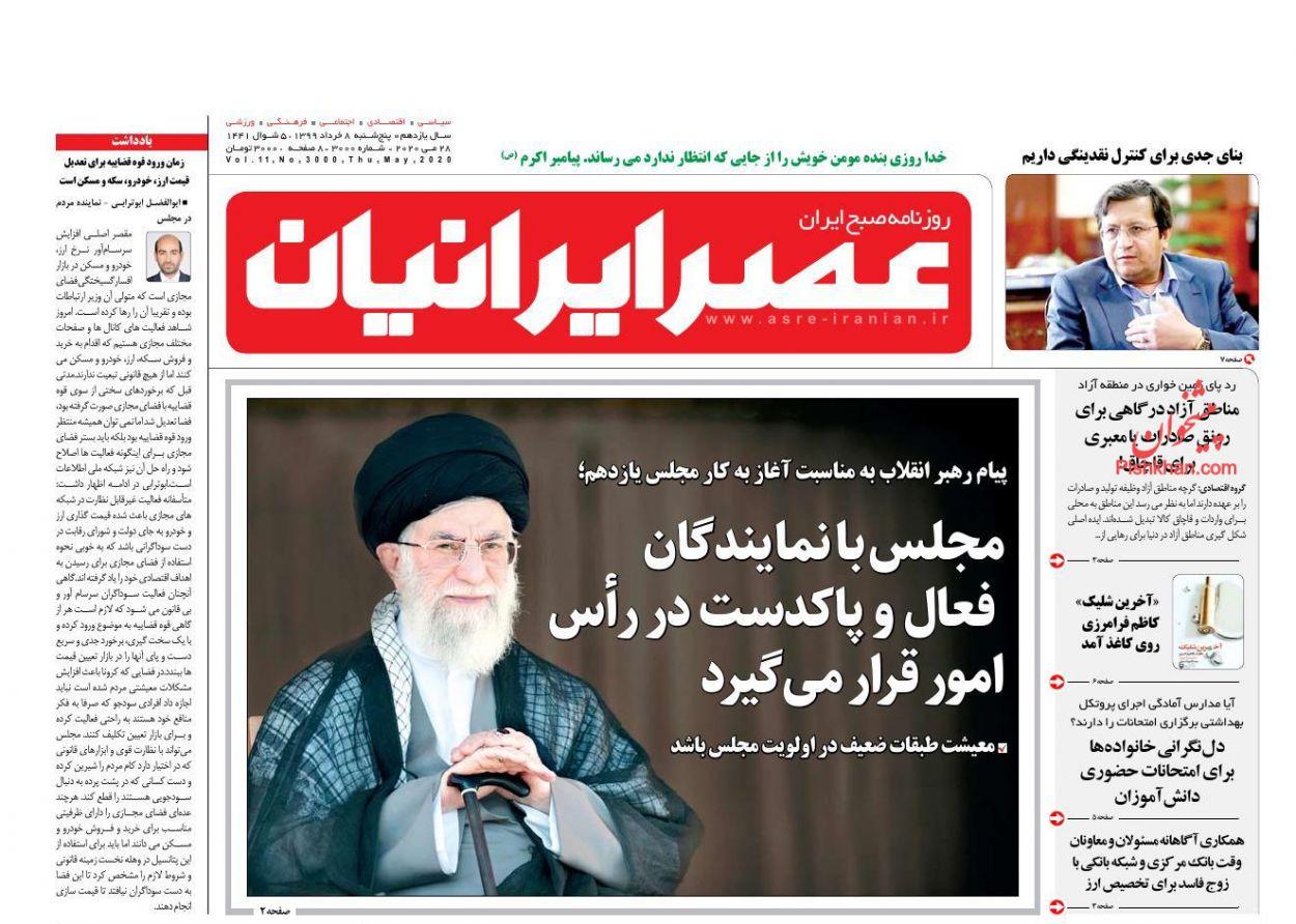 عناوین اخبار روزنامه عصر ایرانیان در روز پنجشنبه ۸ خرداد