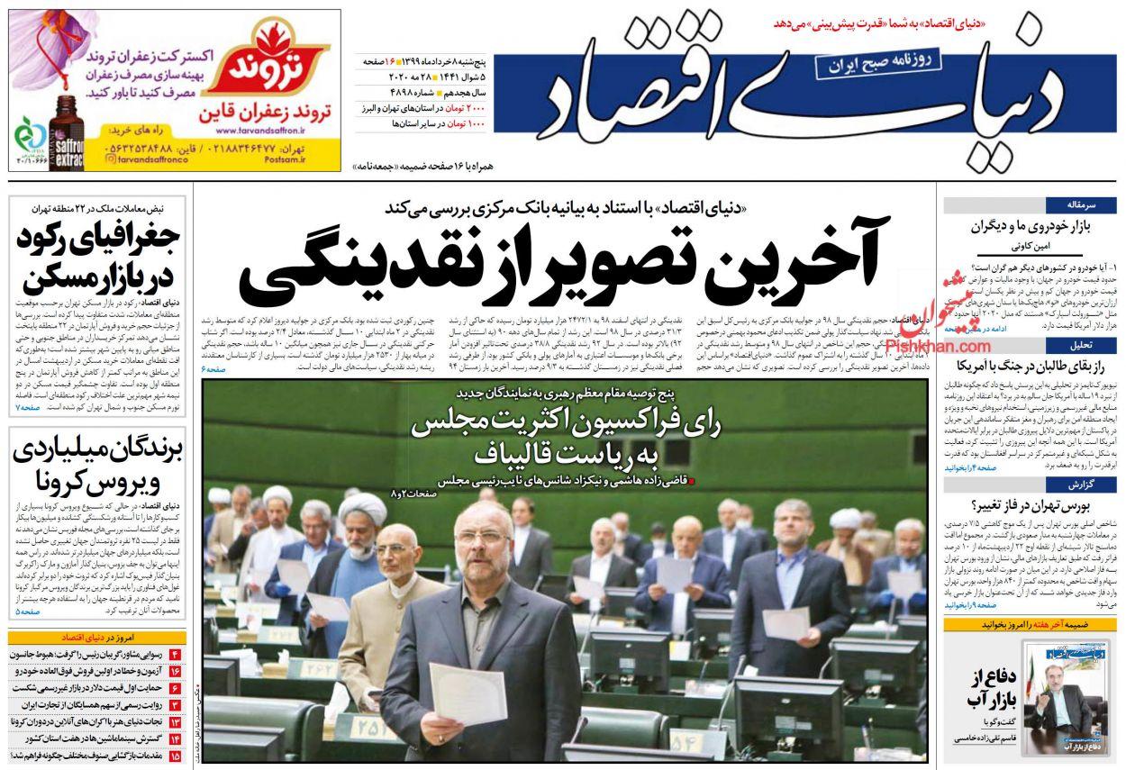 عناوین اخبار روزنامه دنیای اقتصاد در روز پنجشنبه ۸ خرداد