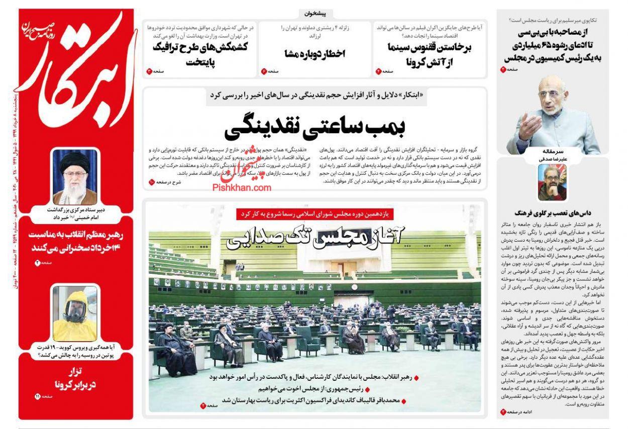 عناوین اخبار روزنامه ابتکار در روز پنجشنبه ۸ خرداد