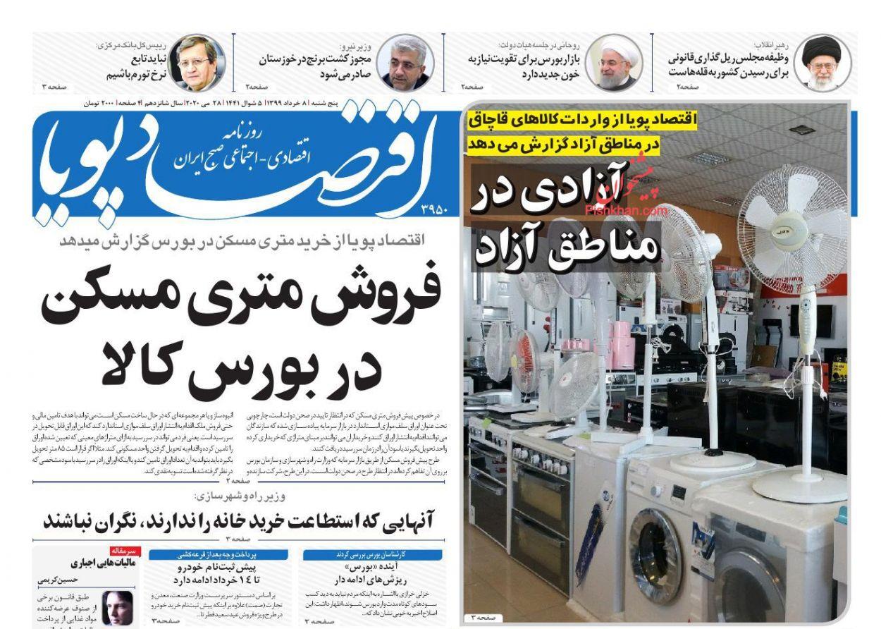 عناوین اخبار روزنامه اقتصاد پویا در روز پنجشنبه ۸ خرداد