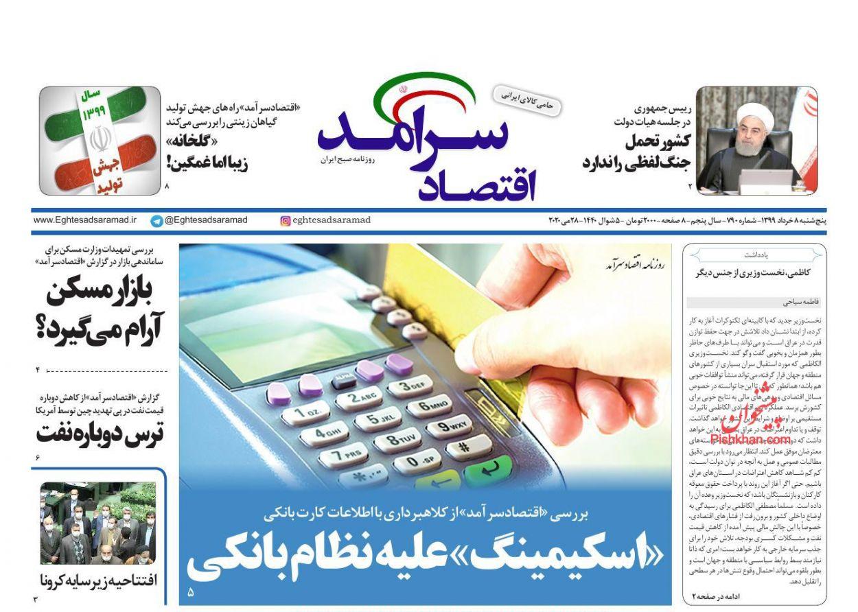 عناوین اخبار روزنامه اقتصاد سرآمد در روز پنجشنبه ۸ خرداد