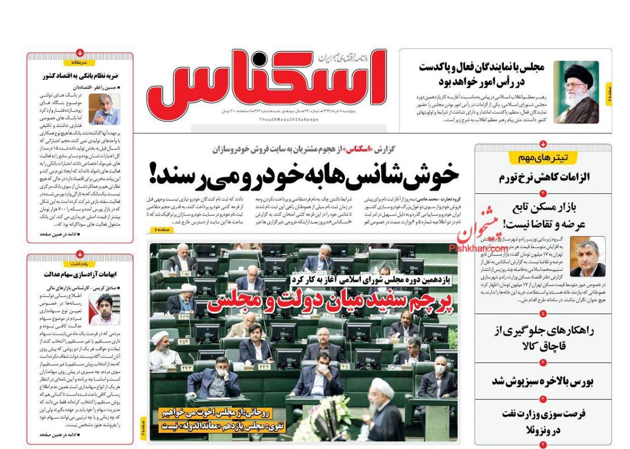 عناوین اخبار روزنامه اسکناس در روز پنجشنبه ۸ خرداد