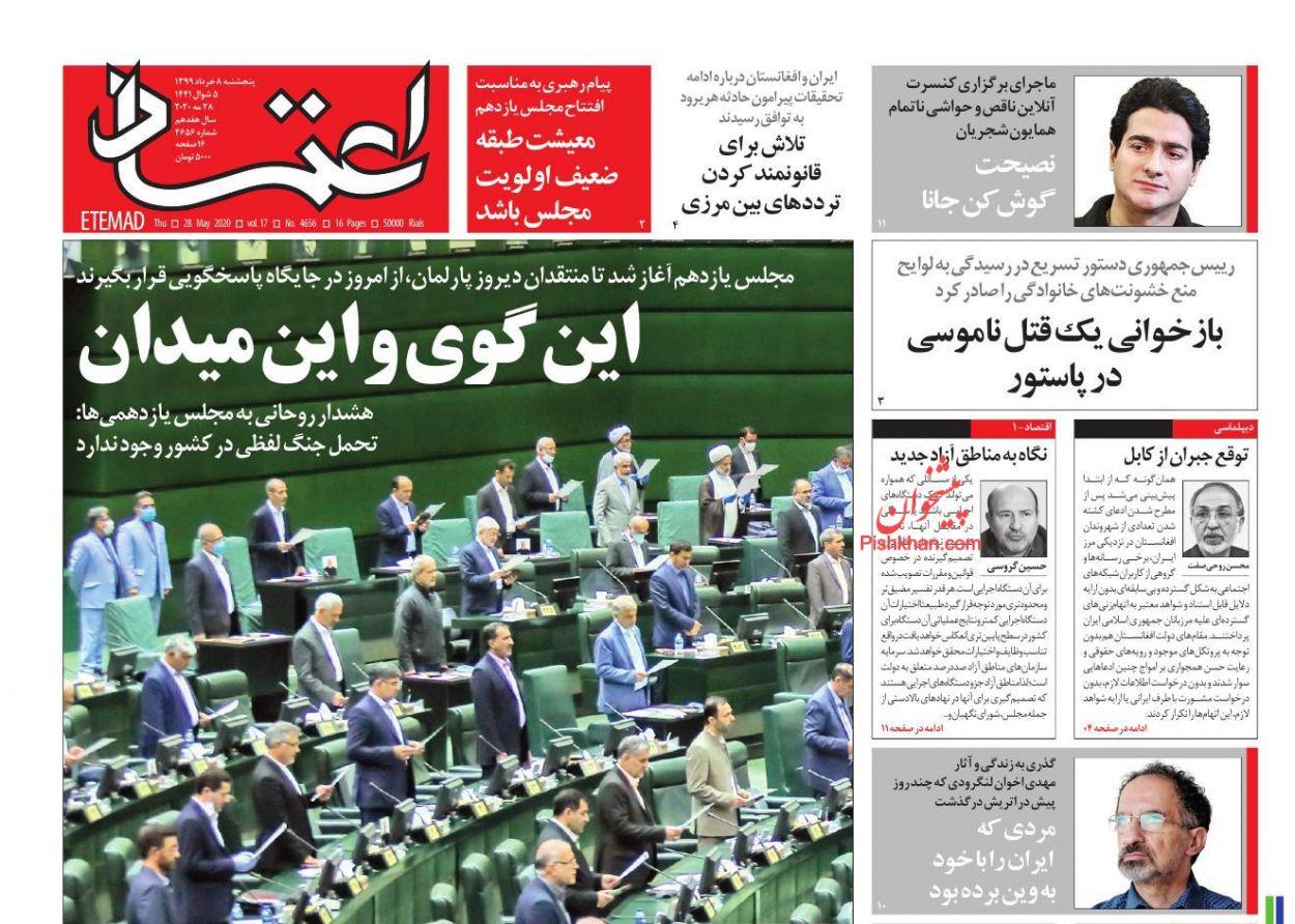 عناوین اخبار روزنامه اعتماد در روز پنجشنبه ۸ خرداد