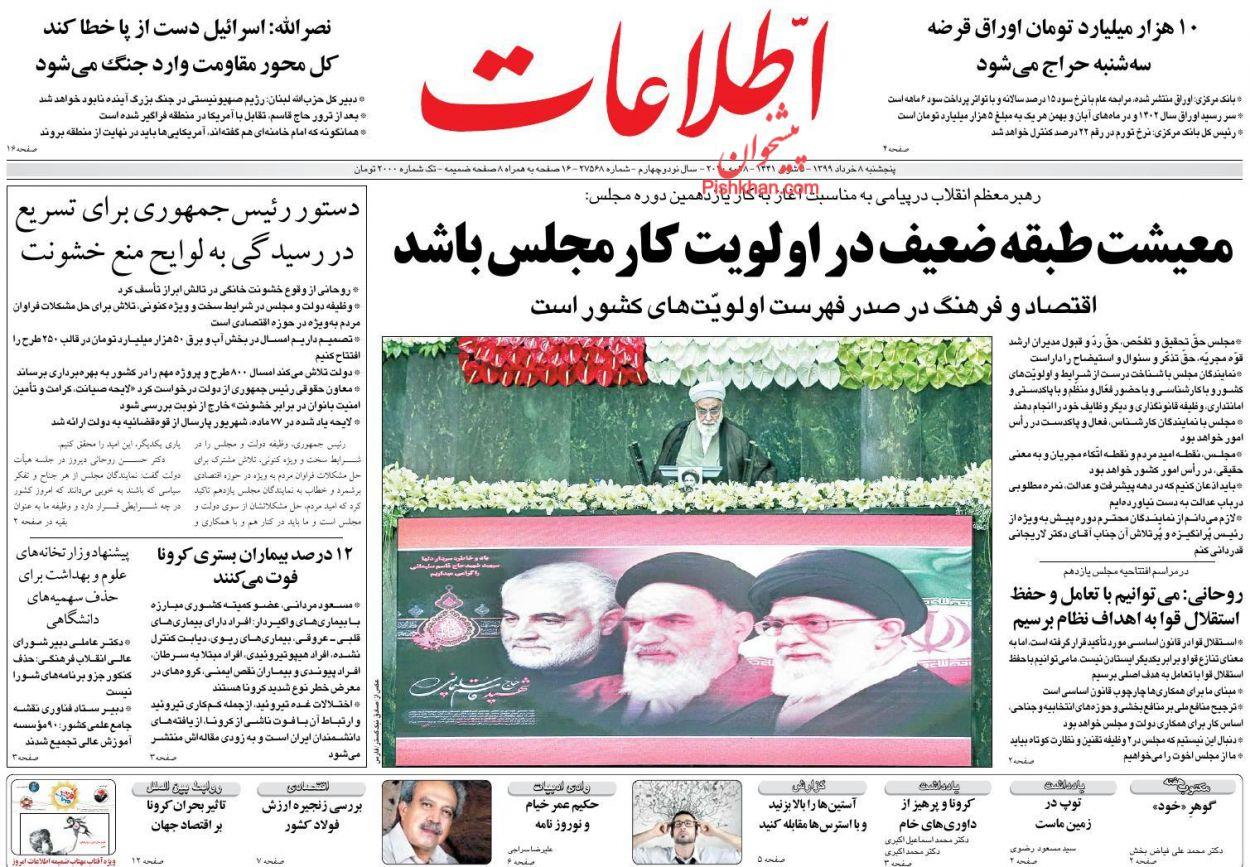 عناوین اخبار روزنامه اطلاعات در روز پنجشنبه ۸ خرداد
