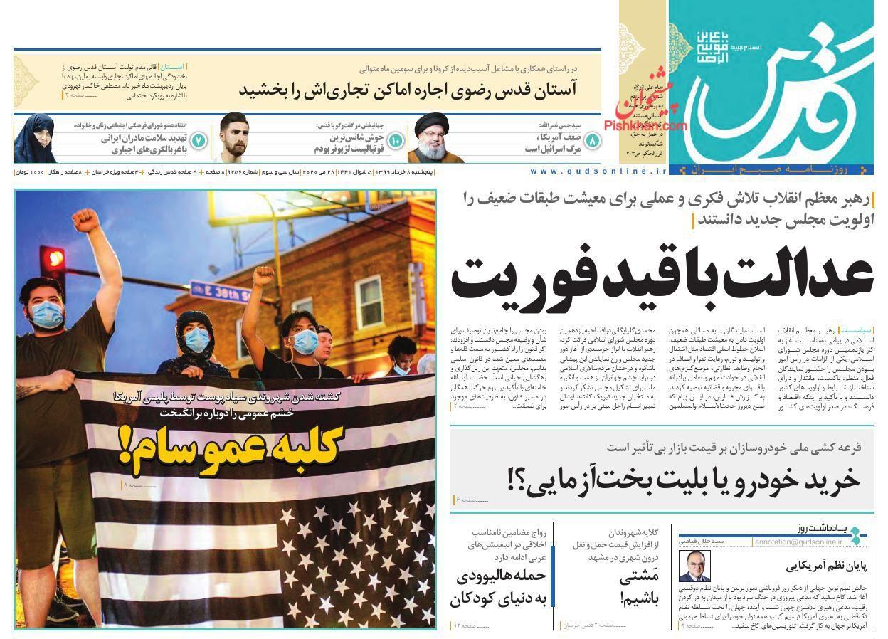عناوین اخبار روزنامه قدس در روز پنجشنبه ۸ خرداد