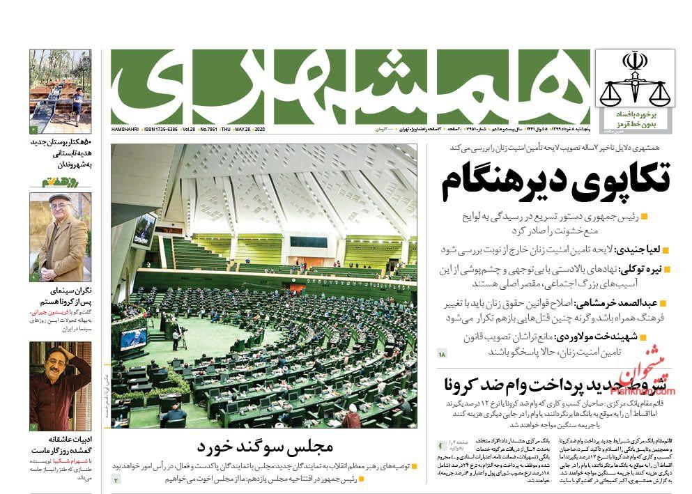 عناوین اخبار روزنامه همشهری در روز پنجشنبه ۸ خرداد