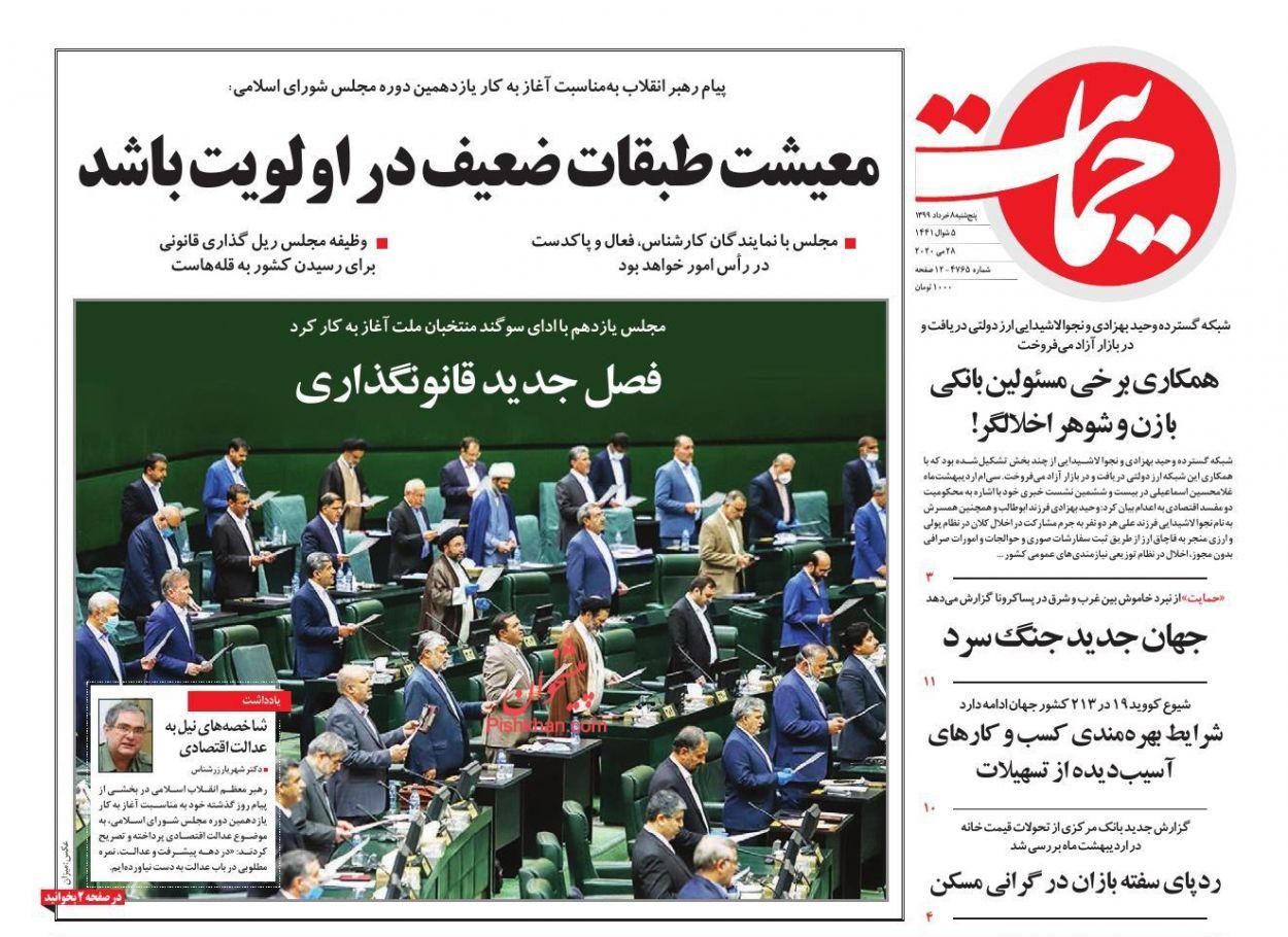 عناوین اخبار روزنامه حمایت در روز پنجشنبه ۸ خرداد