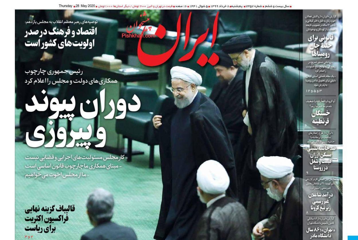 عناوین اخبار روزنامه ایران در روز پنجشنبه ۸ خرداد
