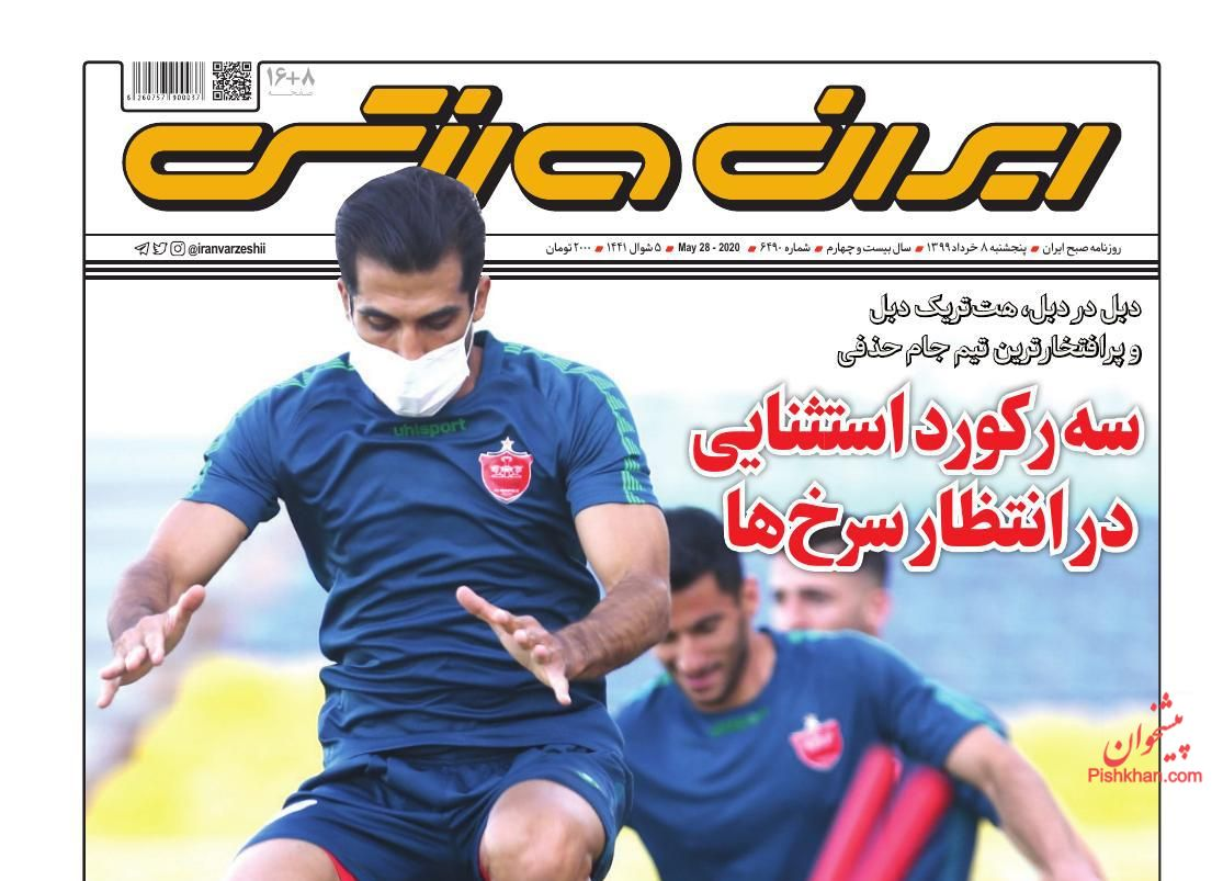 عناوین اخبار روزنامه ایران ورزشی در روز پنجشنبه ۸ خرداد