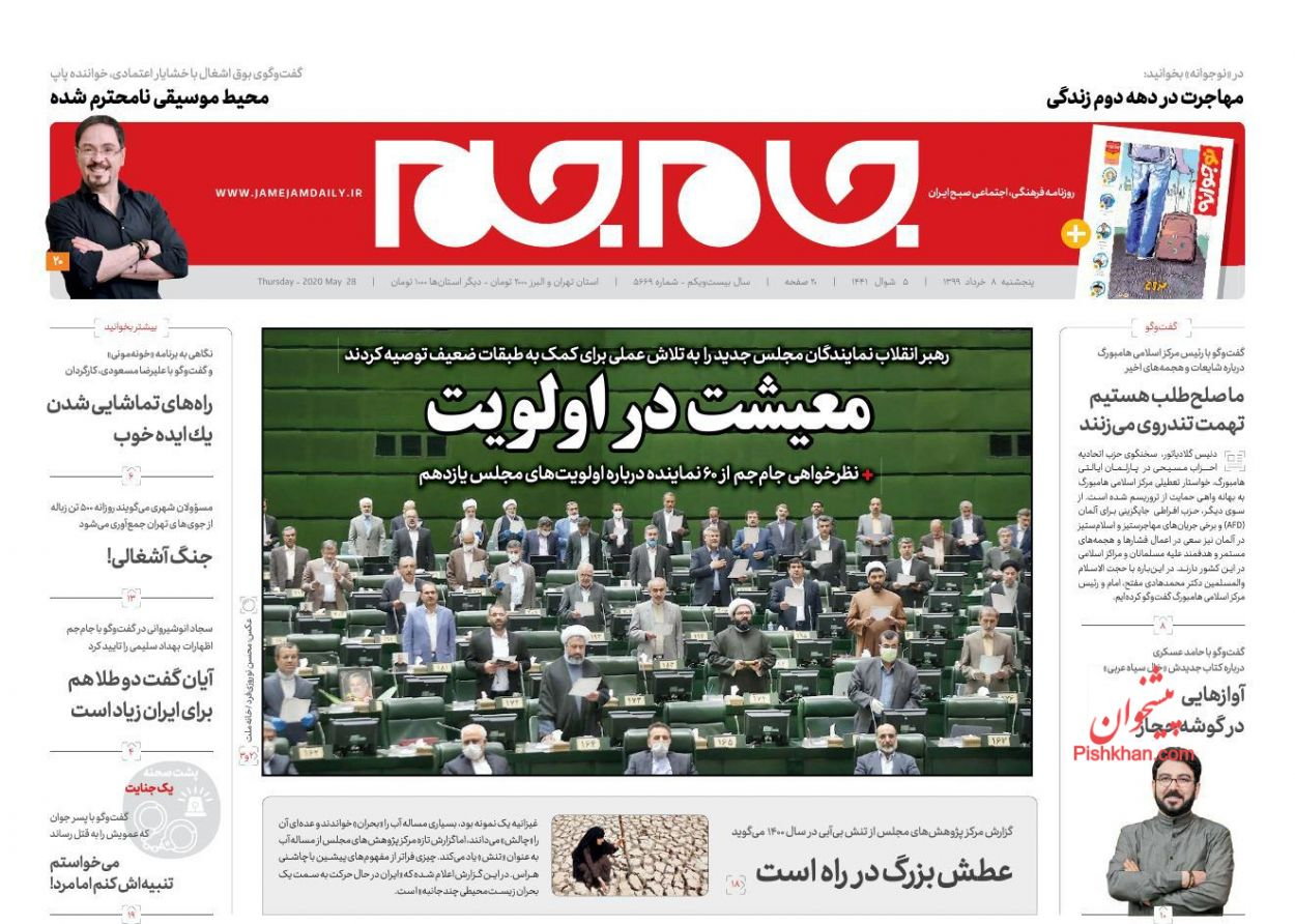عناوین اخبار روزنامه جام جم در روز پنجشنبه ۸ خرداد