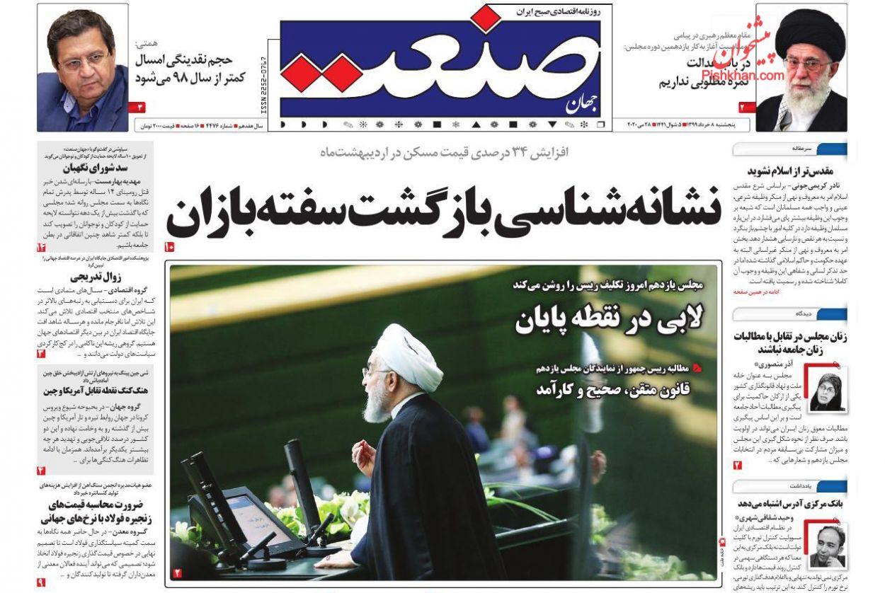 عناوین اخبار روزنامه جهان صنعت در روز پنجشنبه ۸ خرداد