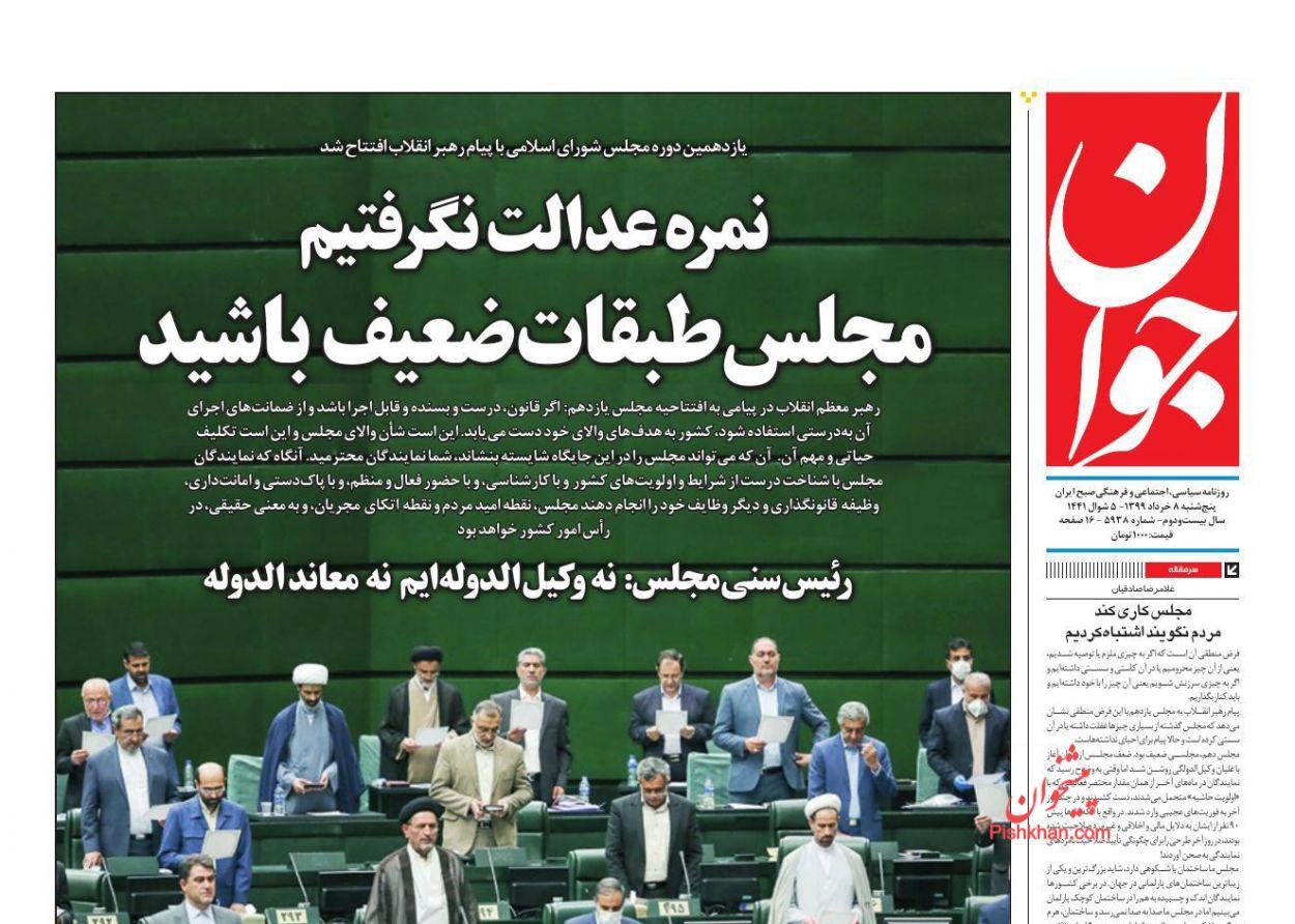 عناوین اخبار روزنامه جوان در روز پنجشنبه ۸ خرداد